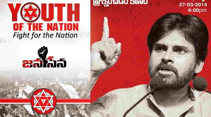 Jana sena Party theme song 2